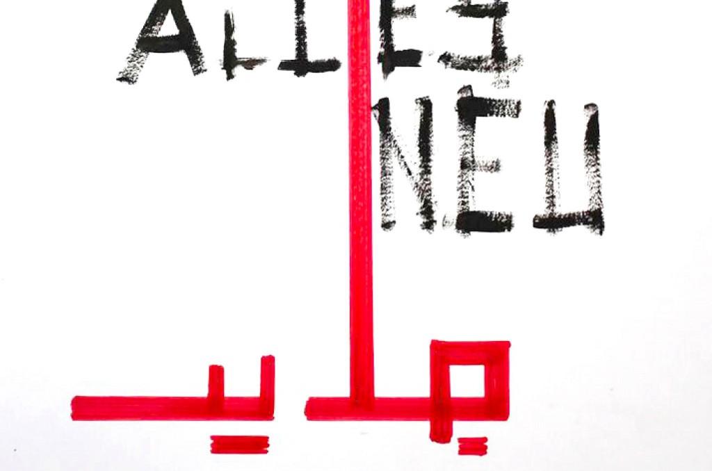 Alles Neu #1,  eintägige Charity – Ausstellung / Samstag, 9. Juli, ab 18 Uhr