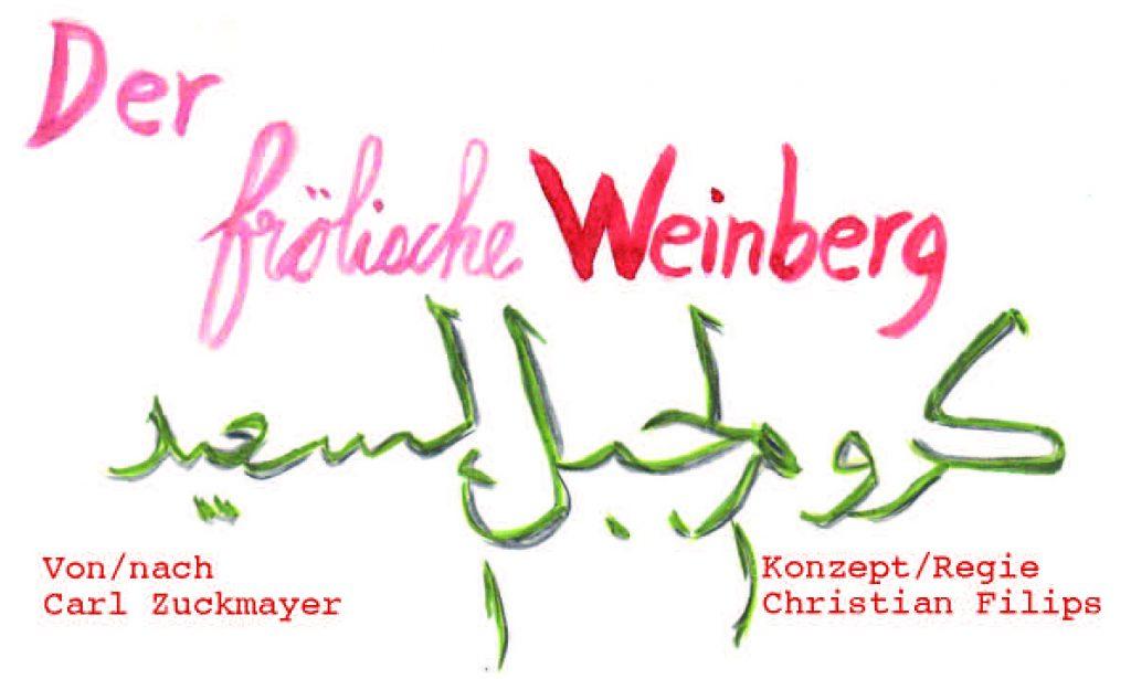 Der fröhliche Weinberg / Literarisches Colloquium Berlin – Open Air, 7./8./9. September